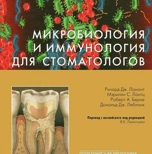 Микробиология и иммунология