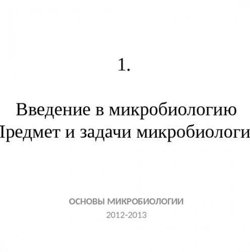 Презентация ЛЕКЦИЯ No