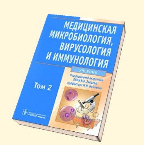 медицинской микробиологии